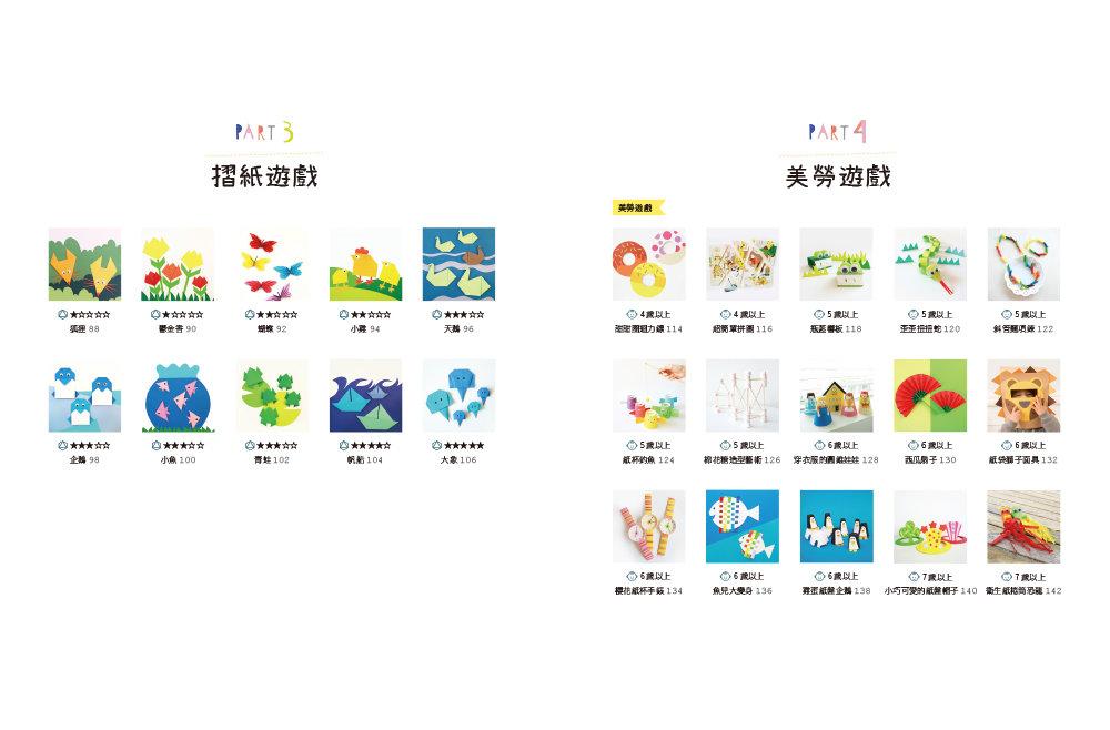 小孩就愛!90款超人氣美術小遊戲(附作品紙模型圖卡)-preview-2