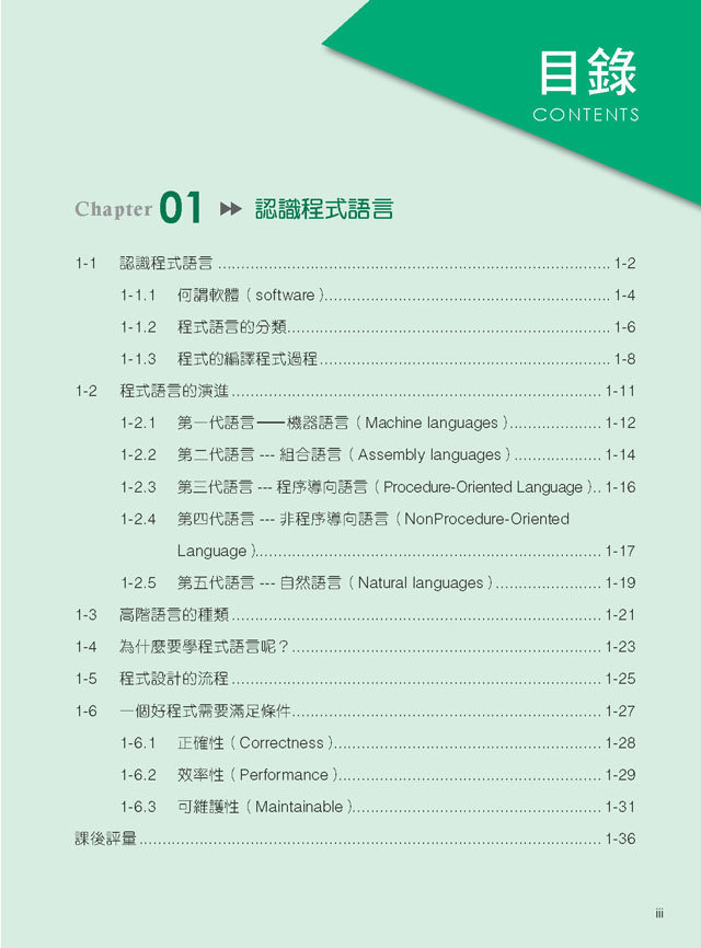 Visual C# 2017 入門與應用-preview-1
