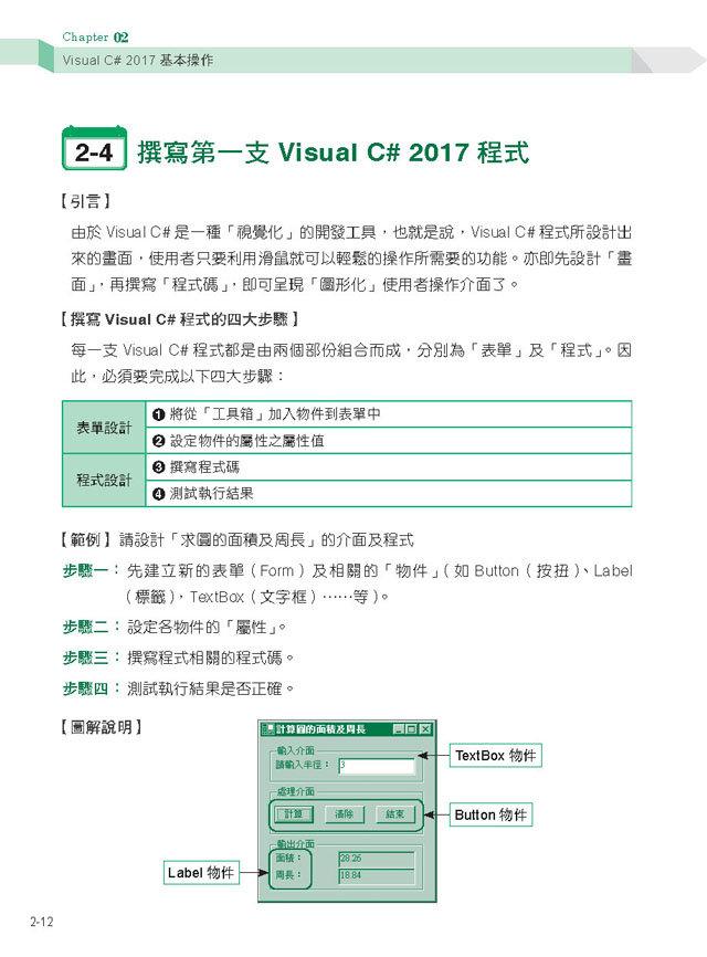 Visual C# 2017 入門與應用-preview-6