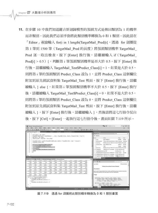 大數據時代-資料庫系統實作與案例分析-preview-13