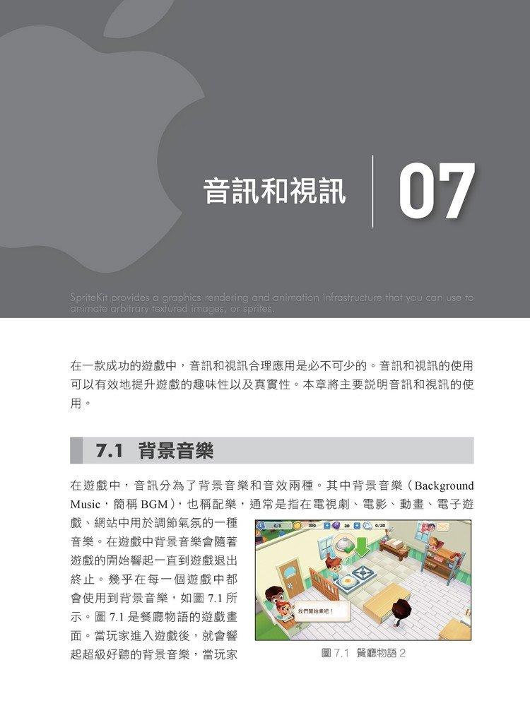 iOS 2D 遊戲開發 - Base on Sprite Kit (舊名: 用最先進的 Sprite Kit 開發 iOS 2D 遊戲)-preview-1