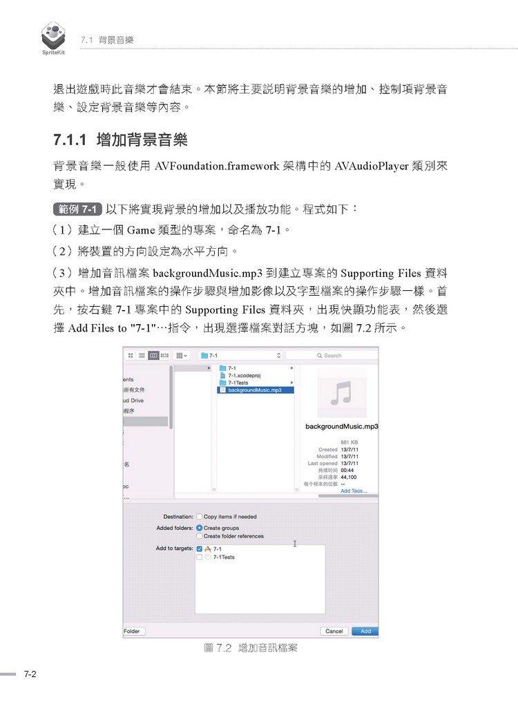 iOS 2D 遊戲開發 - Base on Sprite Kit (舊名: 用最先進的 Sprite Kit 開發 iOS 2D 遊戲)-preview-2