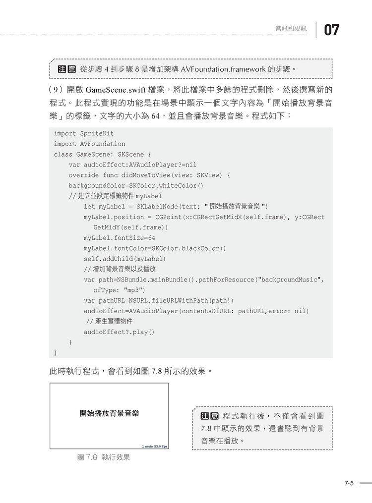 iOS 2D 遊戲開發 - Base on Sprite Kit (舊名: 用最先進的 Sprite Kit 開發 iOS 2D 遊戲)-preview-5