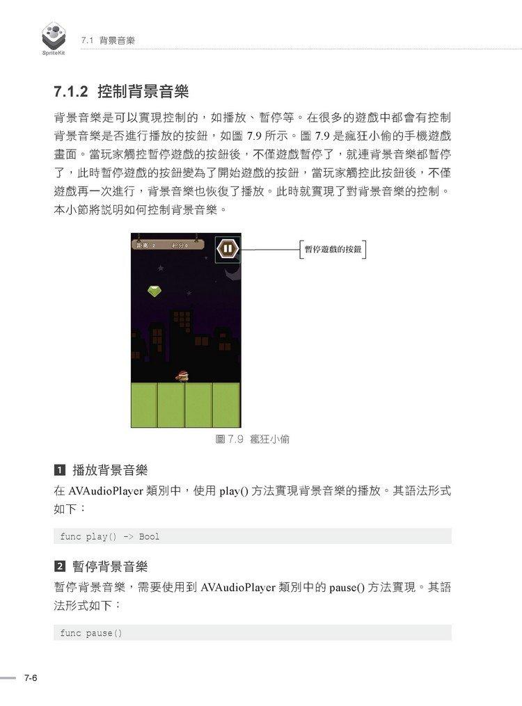 iOS 2D 遊戲開發 - Base on Sprite Kit (舊名: 用最先進的 Sprite Kit 開發 iOS 2D 遊戲)-preview-6