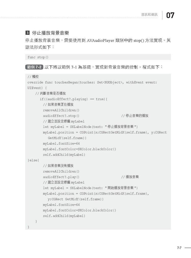 iOS 2D 遊戲開發 - Base on Sprite Kit (舊名: 用最先進的 Sprite Kit 開發 iOS 2D 遊戲)-preview-7