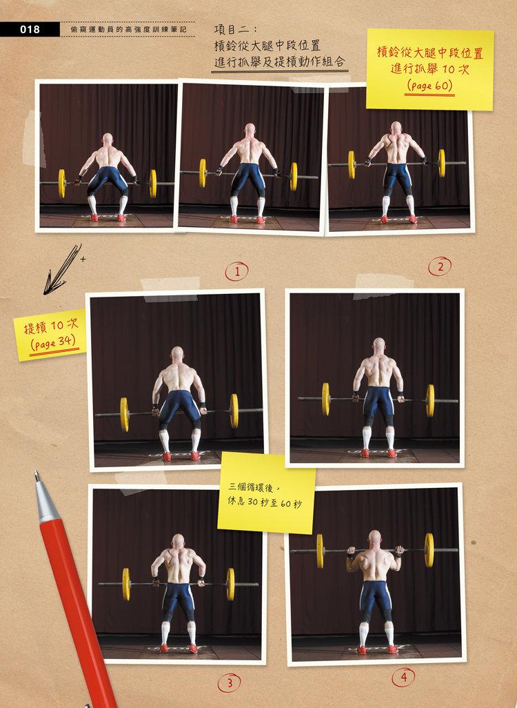 偷窺運動員的高強度訓練筆記 - 壺鈴、槓鈴、戰繩、沙袋、輪胎、地雷管全面啟動-preview-2