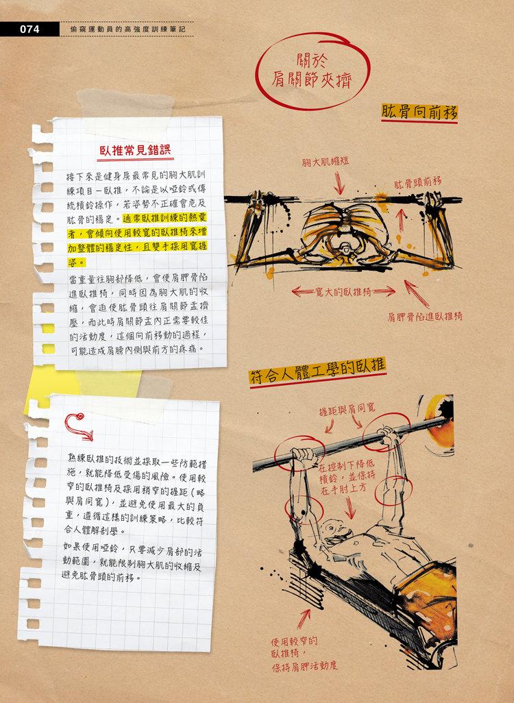 偷窺運動員的高強度訓練筆記 - 壺鈴、槓鈴、戰繩、沙袋、輪胎、地雷管全面啟動-preview-6