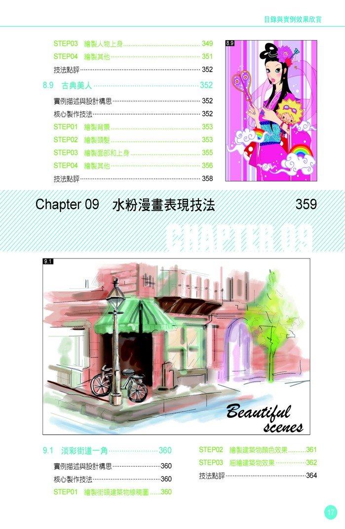 卡漫電繪的高手之路 - Photoshop Select-preview-15