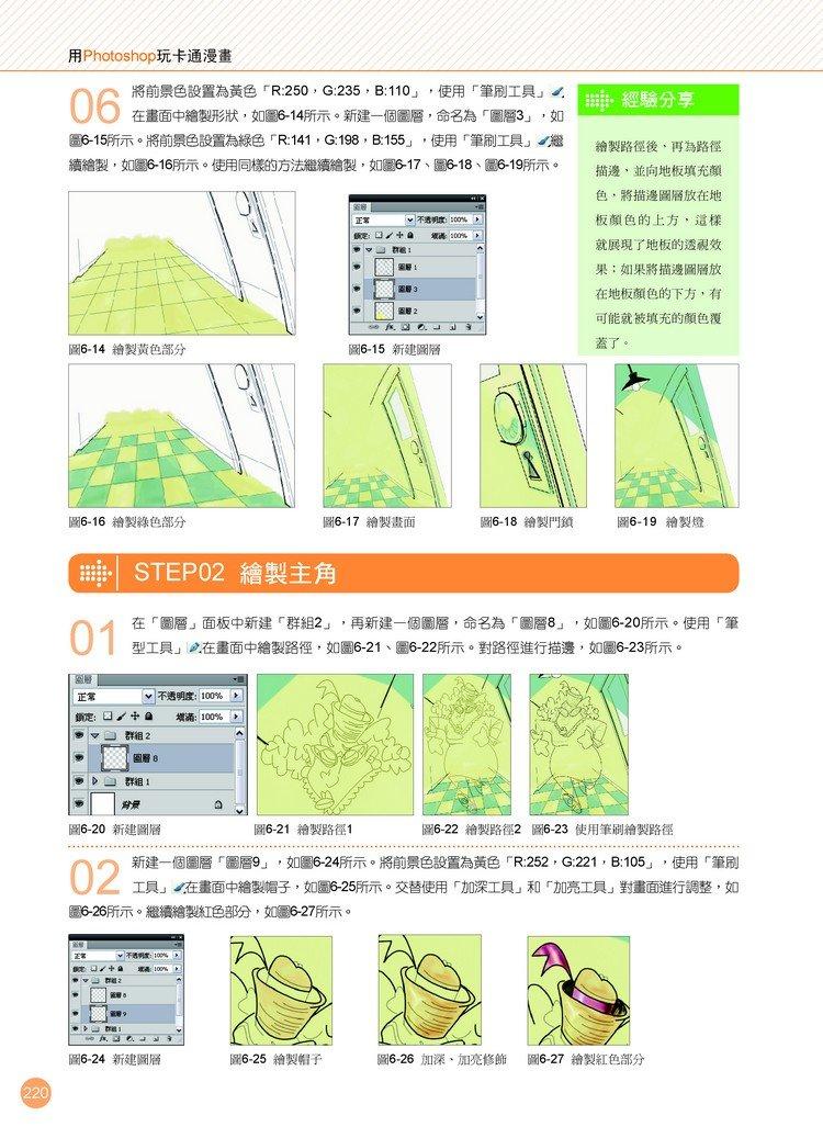 卡漫電繪的高手之路 - Photoshop Select-preview-22