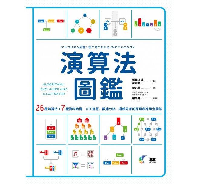 演算法圖鑑:26種演算法 + 7種資料結構,人工智慧、數據分析、邏輯思考的原理和應用 step by step 全圖解-preview-1