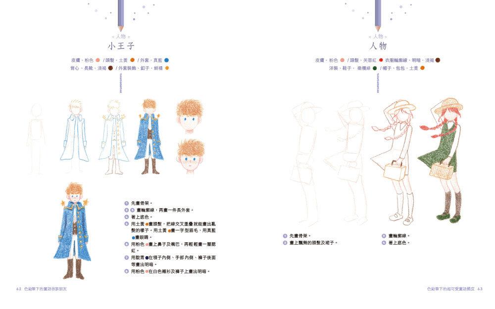 色鉛筆下的超可愛童話國度(附童話作品珍藏線稿)-preview-6
