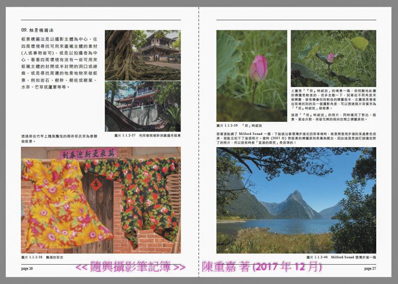 隨興攝影筆記簿-preview-9