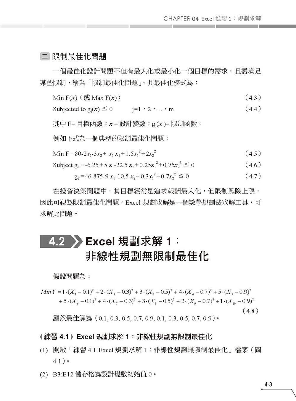 證券投資分析:使用 Excel 實作-preview-1