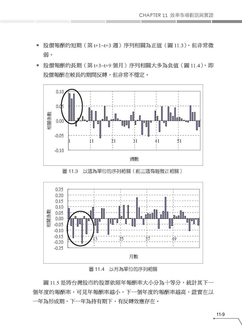 證券投資分析:使用 Excel 實作-preview-5