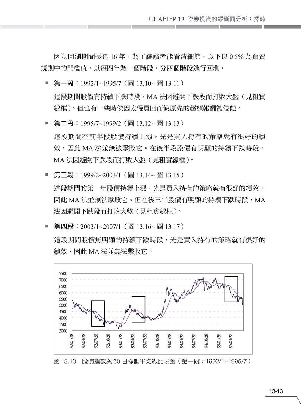 證券投資分析:使用 Excel 實作-preview-8