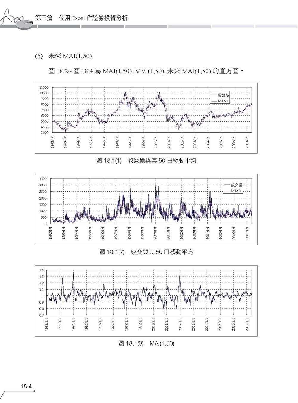 證券投資分析:使用 Excel 實作-preview-9