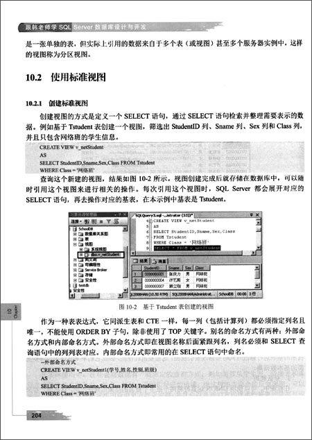 跟韓老師學SQL Server數據庫設計與開發-preview-1