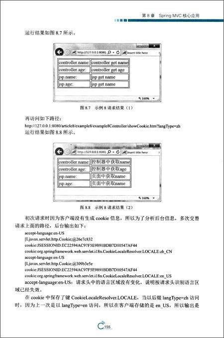 SSM企業級框架實戰-preview-1