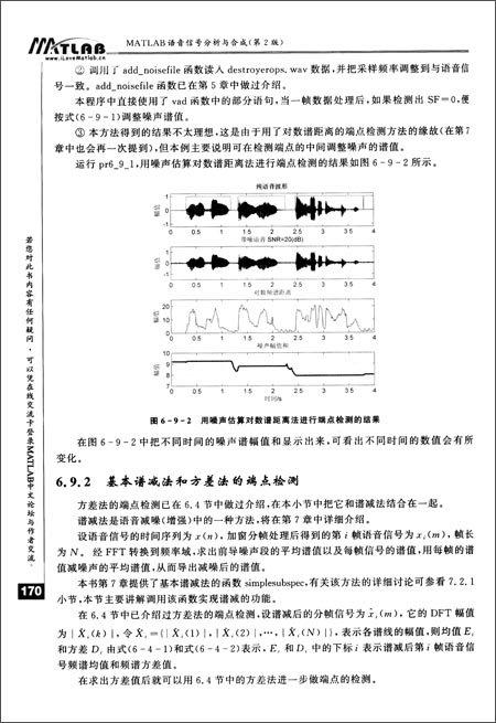 MATLAB 語音信號分析與合成, 2/e-preview-1