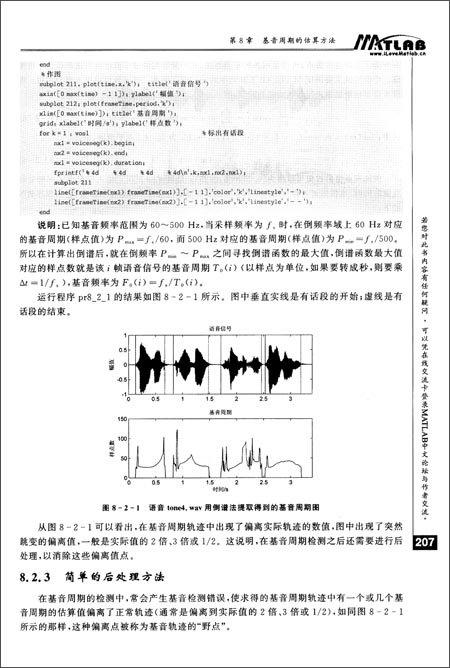 MATLAB 語音信號分析與合成, 2/e-preview-2