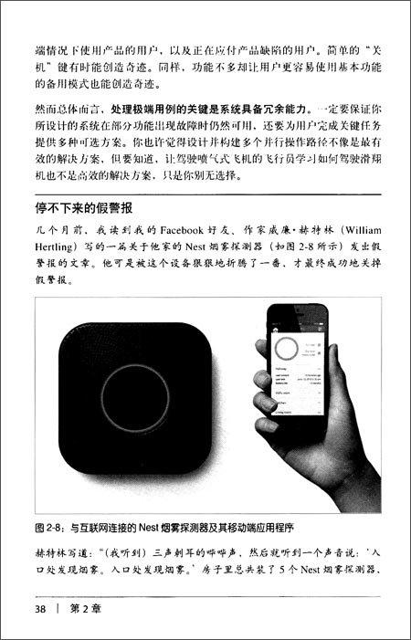交互的未來:物聯網時代設計原則 (圖靈交互設計叢書)-preview-1