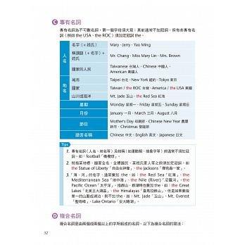 圖解表列 基礎英文文法-preview-2
