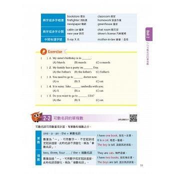 圖解表列 基礎英文文法-preview-3
