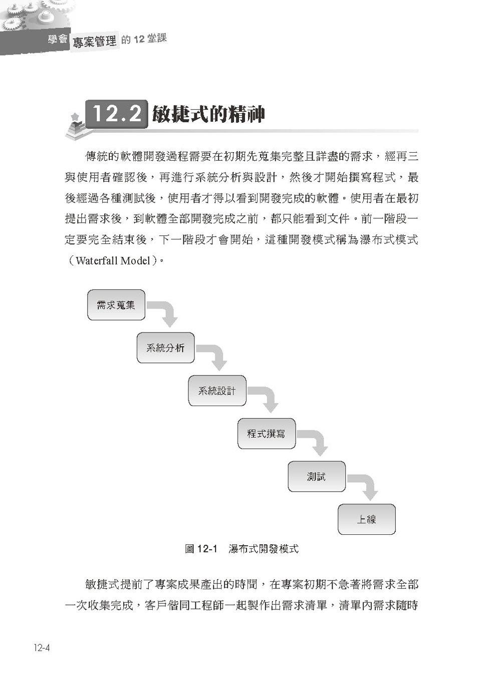學會專案管理的12堂課-preview-10