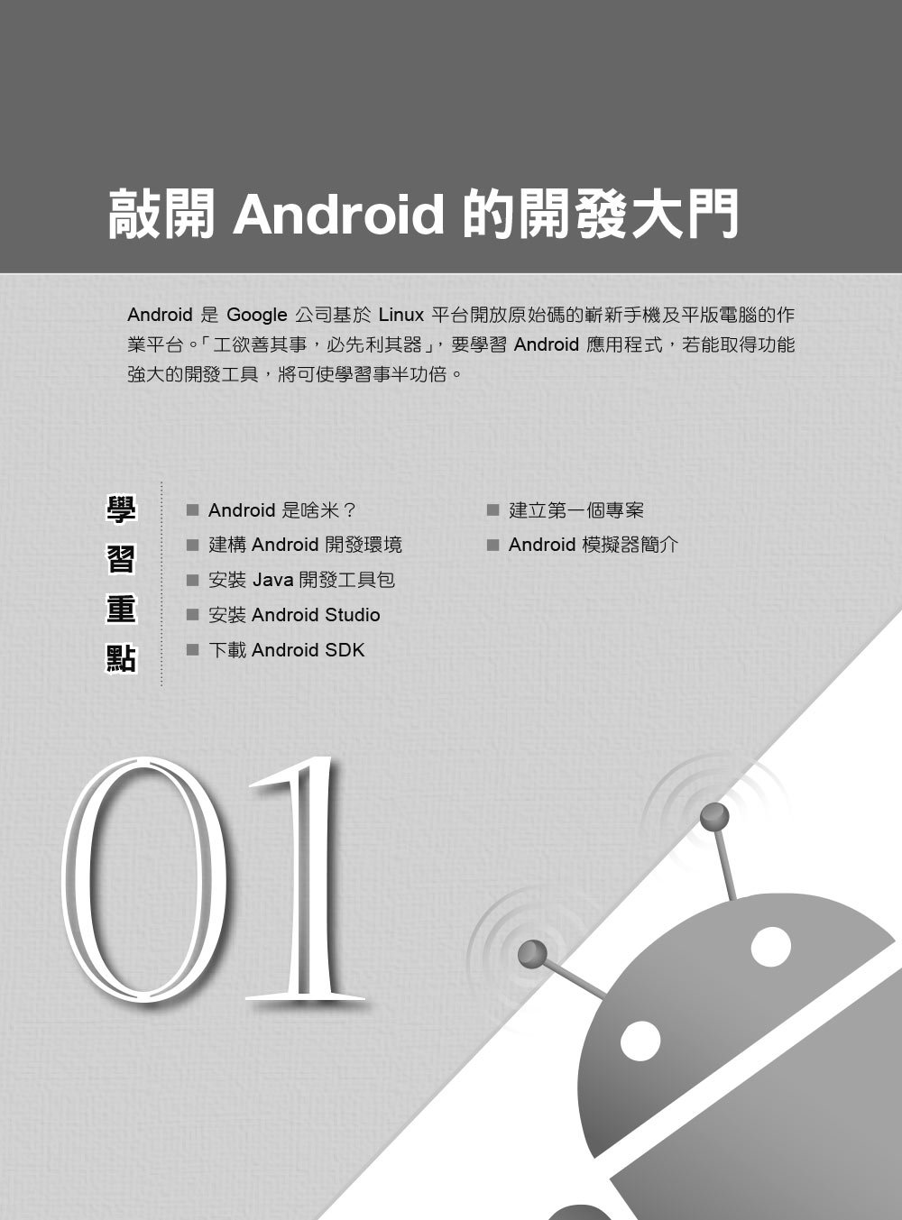 Android 初學特訓班, 8/e (適用 Android 8.X / 7.X,全新Android Studio 3.X開發,附影音)-preview-1