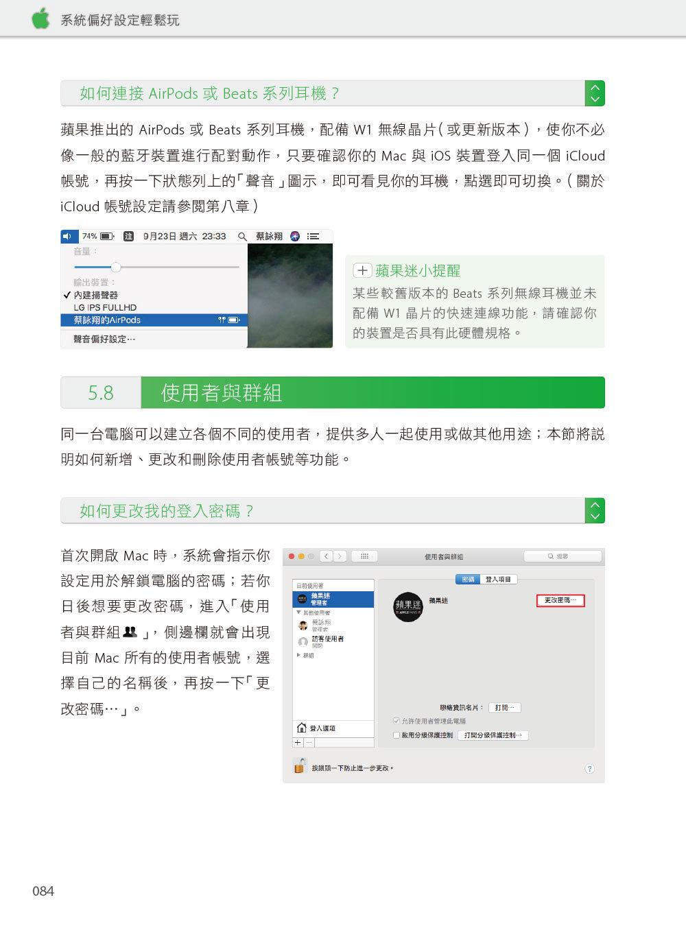 第一次玩 Mac 就上手 (High Sierra對應版)-preview-3