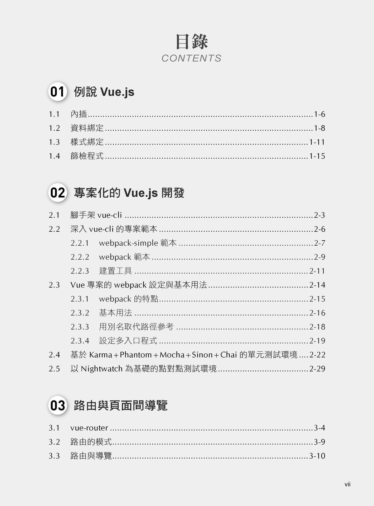 前端設計範式三大天王之 Vue.js-preview-1