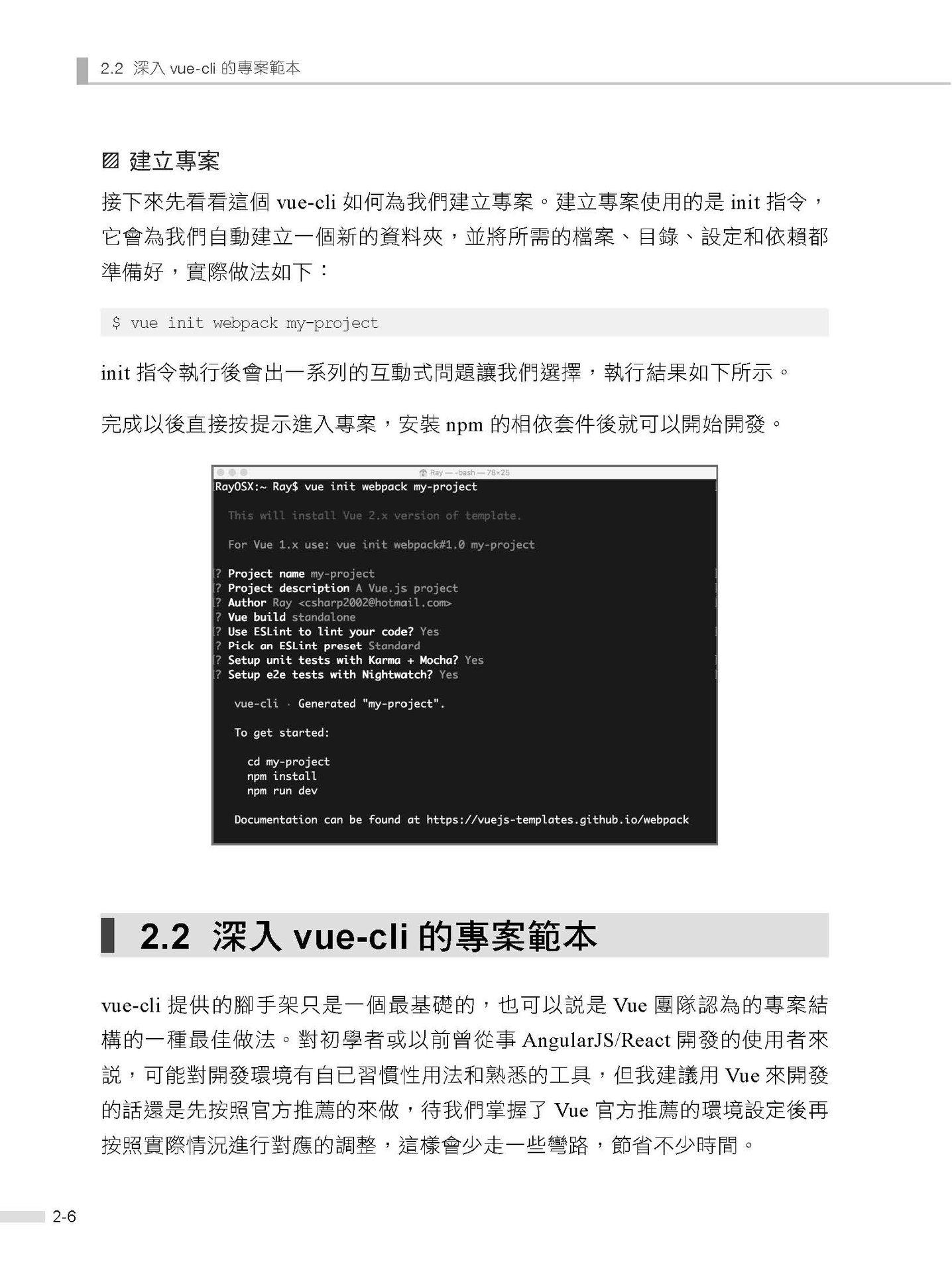 前端設計範式三大天王之 Vue.js-preview-5