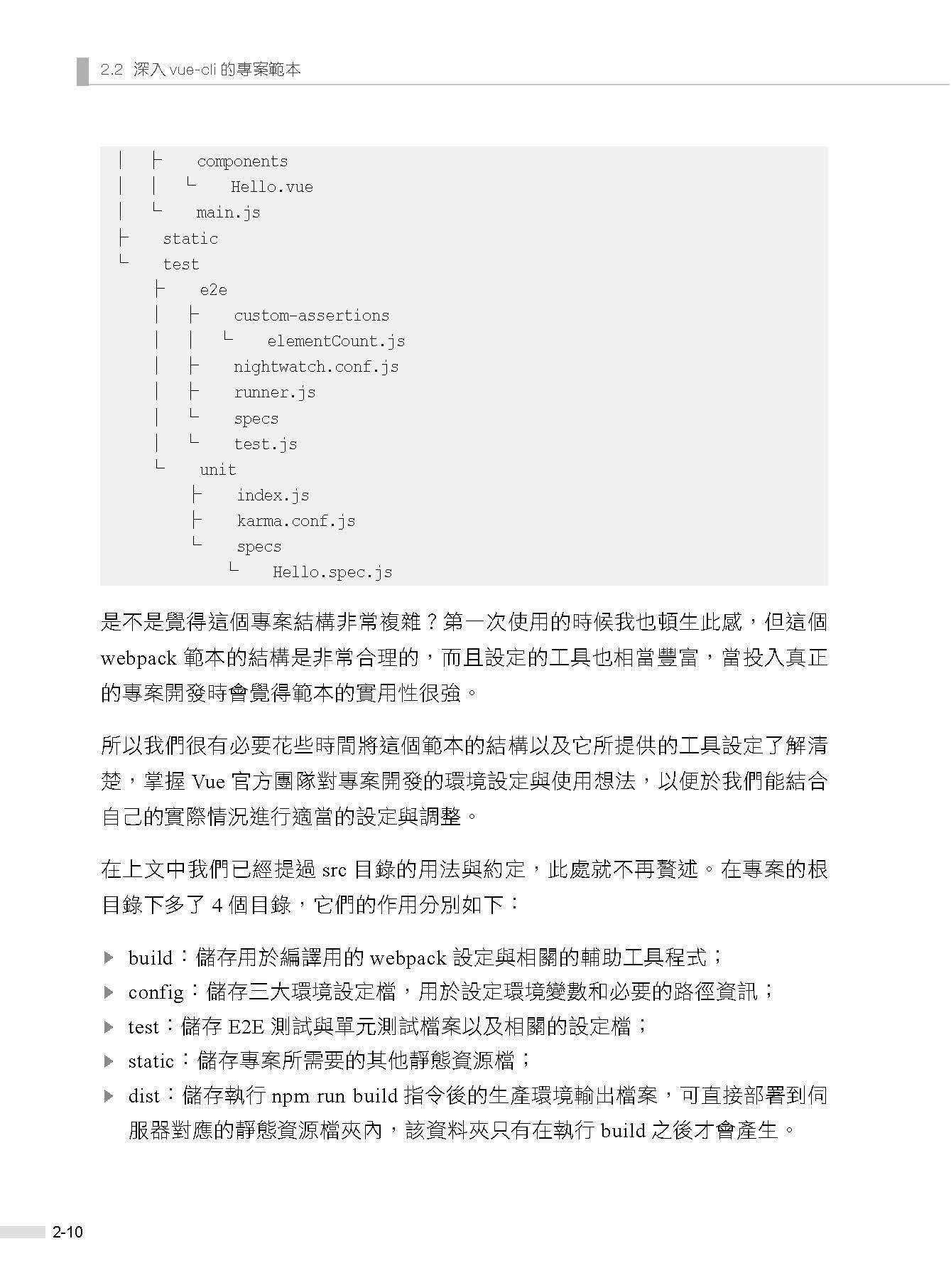 前端設計範式三大天王之 Vue.js-preview-9