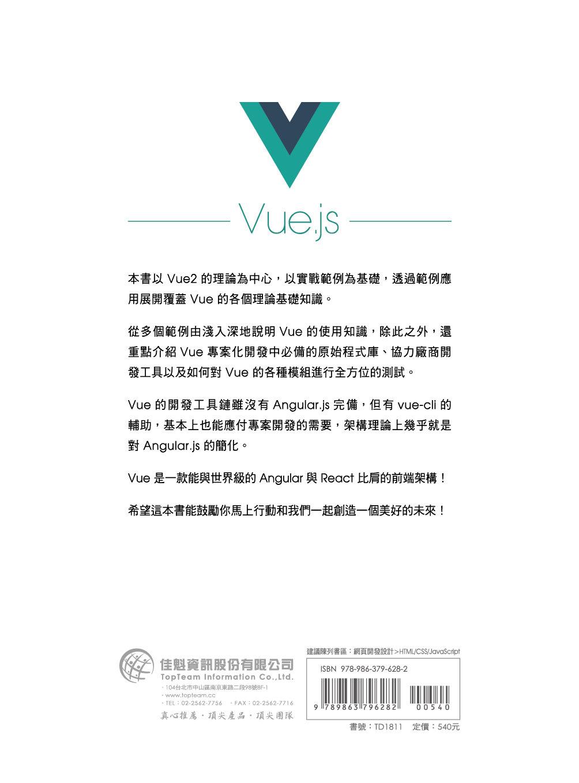 前端設計範式三大天王之 Vue.js-preview-11