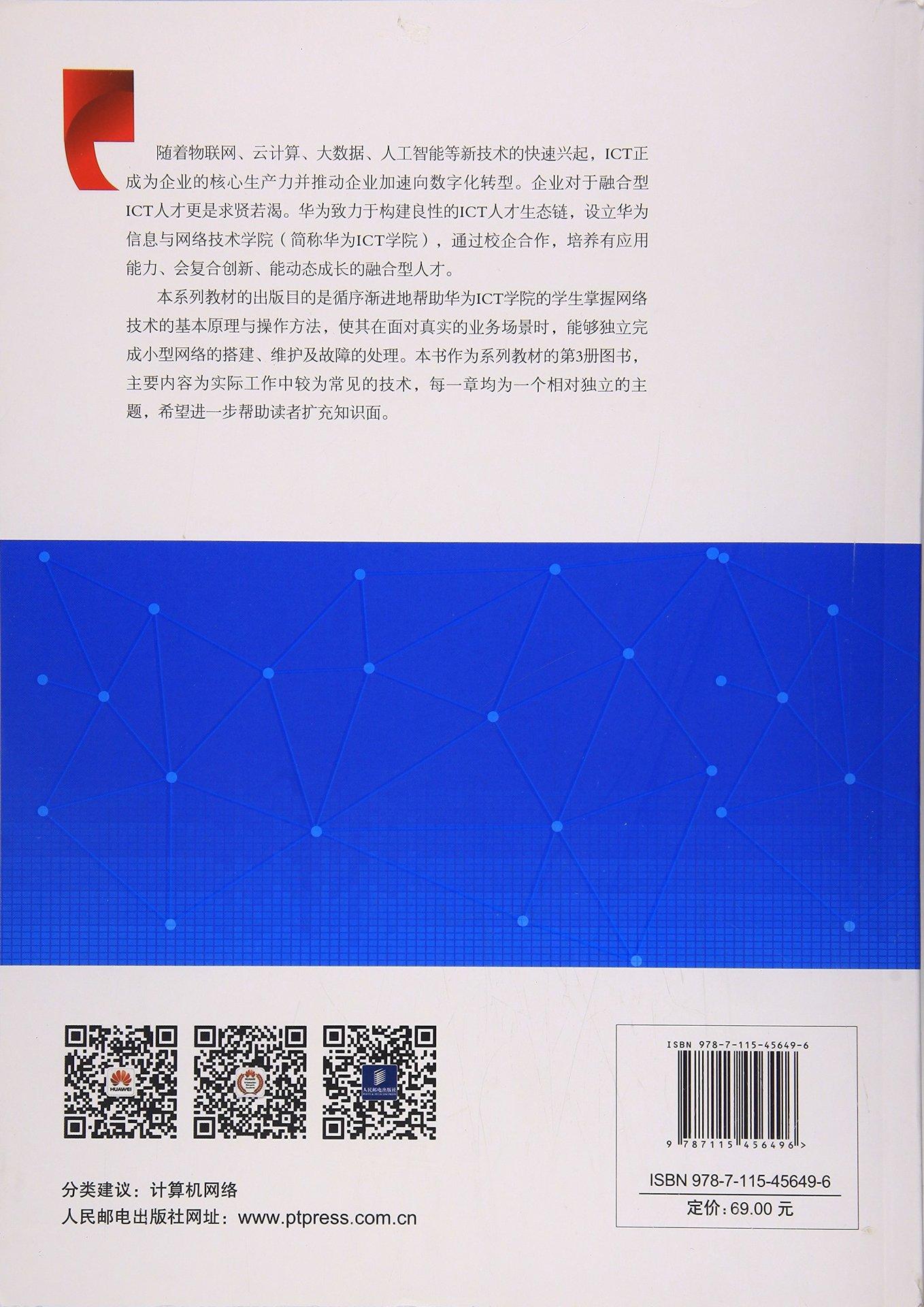 高級網絡技術-preview-1