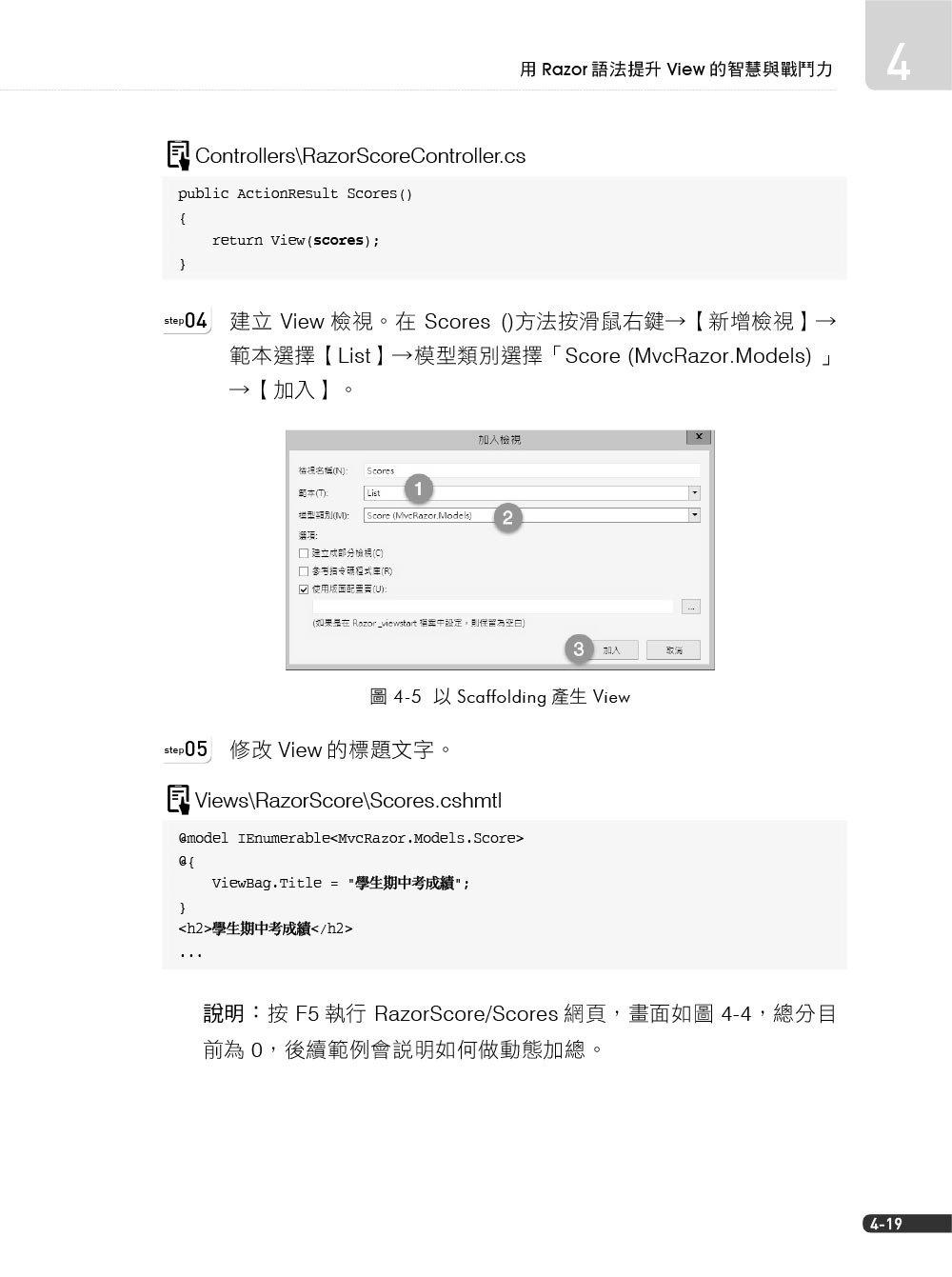 網頁程式設計 ASP.NET MVC 5.x 範例完美演繹 (附範例程式)-preview-4