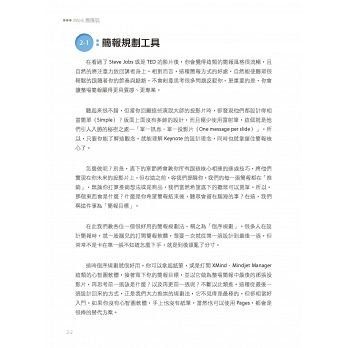 iWork 無限玩 -- Keynote、Pages、Numbers 結合 iCloud (絕賣版)-preview-4