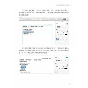 iWork 無限玩 -- Keynote、Pages、Numbers 結合 iCloud (絕賣版)-preview-7