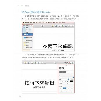 iWork 無限玩 -- Keynote、Pages、Numbers 結合 iCloud (絕賣版)-preview-8