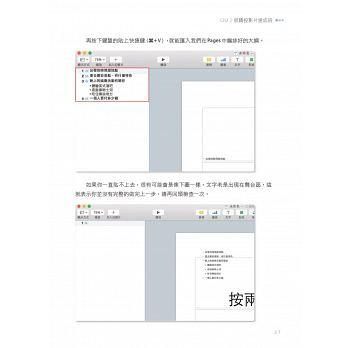 iWork 無限玩 -- Keynote、Pages、Numbers 結合 iCloud (絕賣版)-preview-9