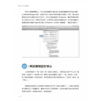iWork 無限玩 -- Keynote、Pages、Numbers 結合 iCloud (絕賣版)-preview-10