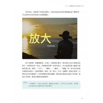 iWork 無限玩 -- Keynote、Pages、Numbers 結合 iCloud (絕賣版)-preview-11
