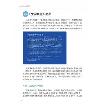 iWork 無限玩 -- Keynote、Pages、Numbers 結合 iCloud (絕賣版)-preview-12
