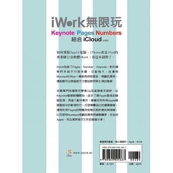 iWork 無限玩 -- Keynote、Pages、Numbers 結合 iCloud (絕賣版)-preview-13