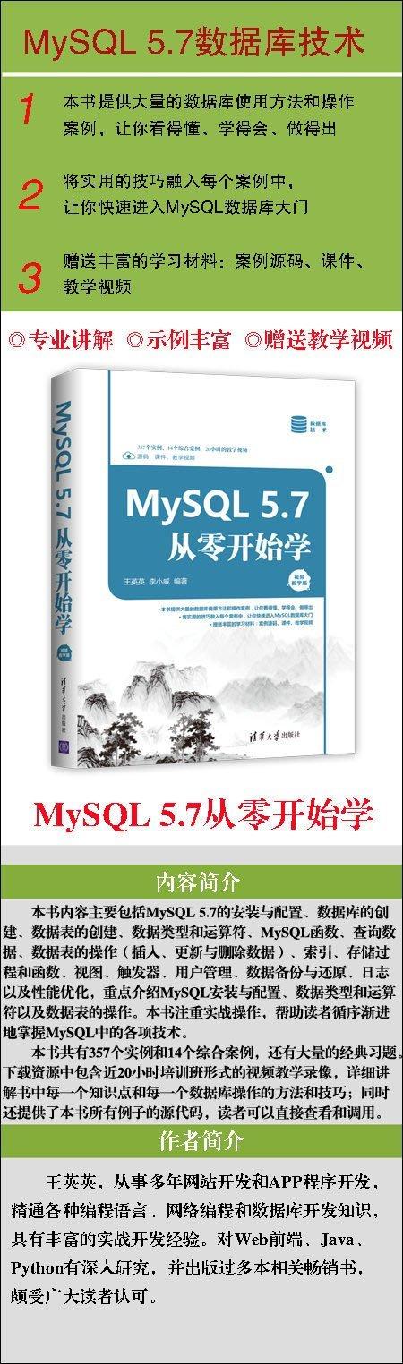 MySQL 5.7從零開始學(視頻教學版)-preview-1