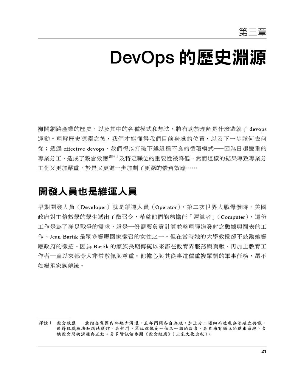 Effective DevOps 中文版 (Effective DevOps: Building a Culture of Collaboration, Affinity, and Tooling at Scale)-preview-1