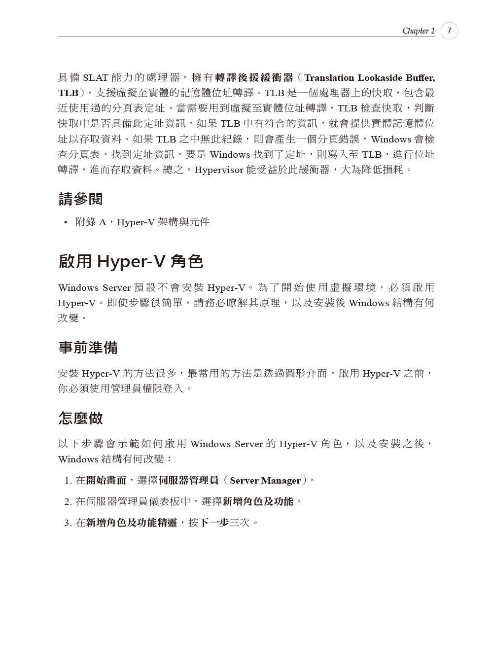 Hyper-V 虛擬化技術企業現場實戰, 2/e-preview-1
