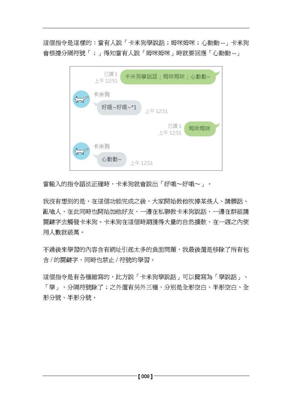 人人可作卡米狗:從零打造自己的 LINE 聊天機器人-preview-8