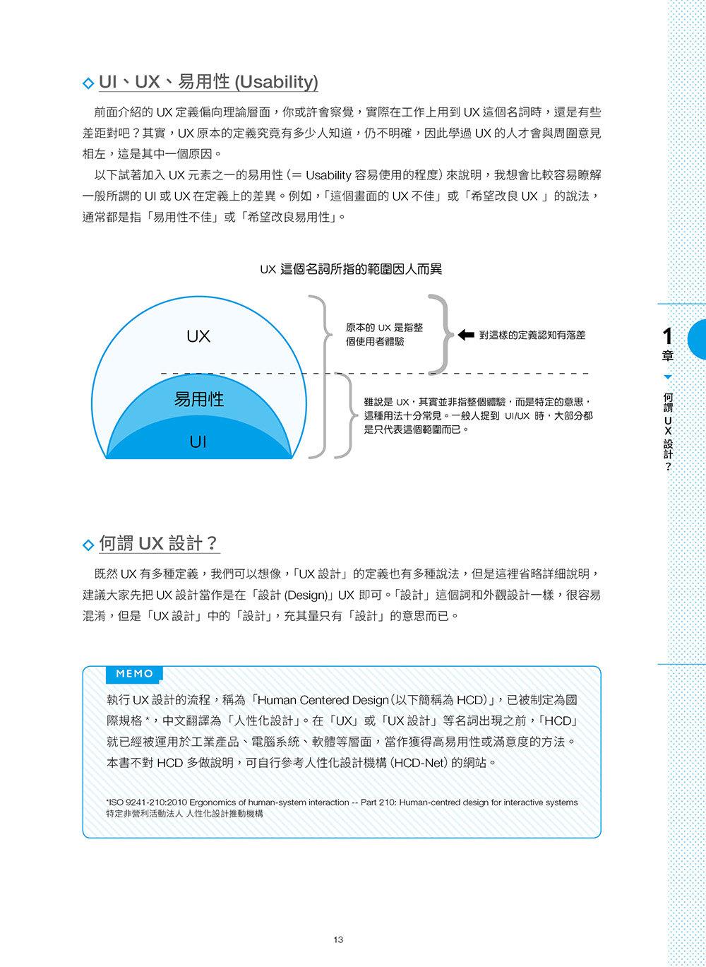 WEB 設計職人必修 UX Design 初學者學習手冊-preview-3