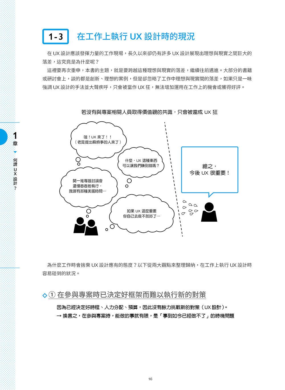 WEB 設計職人必修 UX Design 初學者學習手冊-preview-4